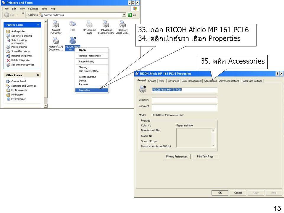 33. คลิก RICOH Aficio MP 161 PCL6 34. คลิกเม้าส์ขวา เลือก Properties 35. คลิก Accessories 15