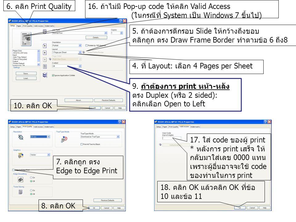 4. ที่ Layout: เลือก 4 Pages per Sheet 5. ถ้าต้องการตีกรอบ Slide ให้กว้างถึงขอบ คลิกถูก ตรง Draw Frame Border ทำตามข้อ 6 ถึง8 9. ถ้าต้องการ print หน้า