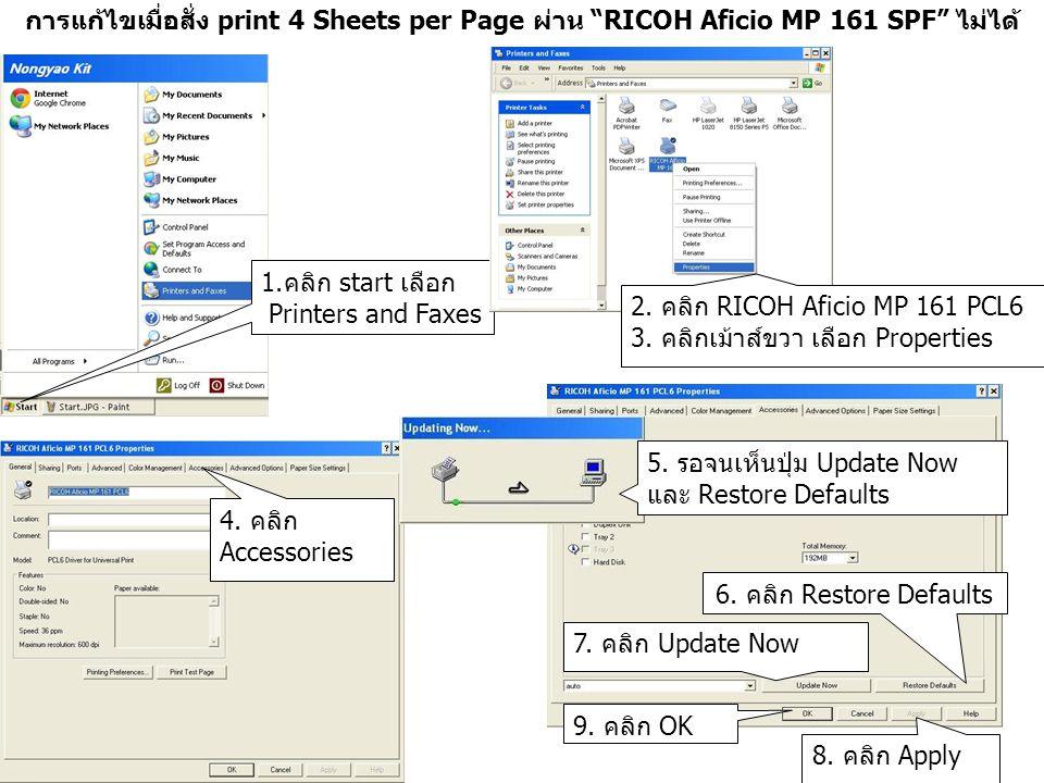 """การแก้ไขเมื่อสั่ง print 4 Sheets per Page ผ่าน """"RICOH Aficio MP 161 SPF"""" ไม่ได้ 1.คลิก start เลือก Printers and Faxes 2. คลิก RICOH Aficio MP 161 PCL6"""