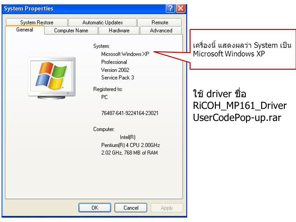 ใช้ driver ชื่อ RiCOH_MP161_Driver UserCodePop-up.rar เครื่องนี้ แสดงผลว่า System เป็น Microsoft Windows XP