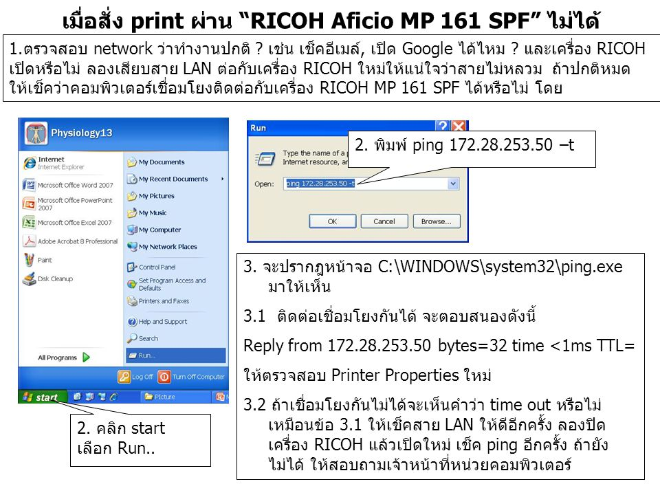 """เมื่อสั่ง print ผ่าน """"RICOH Aficio MP 161 SPF"""" ไม่ได้ 1.ตรวจสอบ network ว่าทำงานปกติ ? เช่น เช็คอีเมล์, เปิด Google ได้ไหม ? และเครื่อง RICOH เปิดหรือ"""