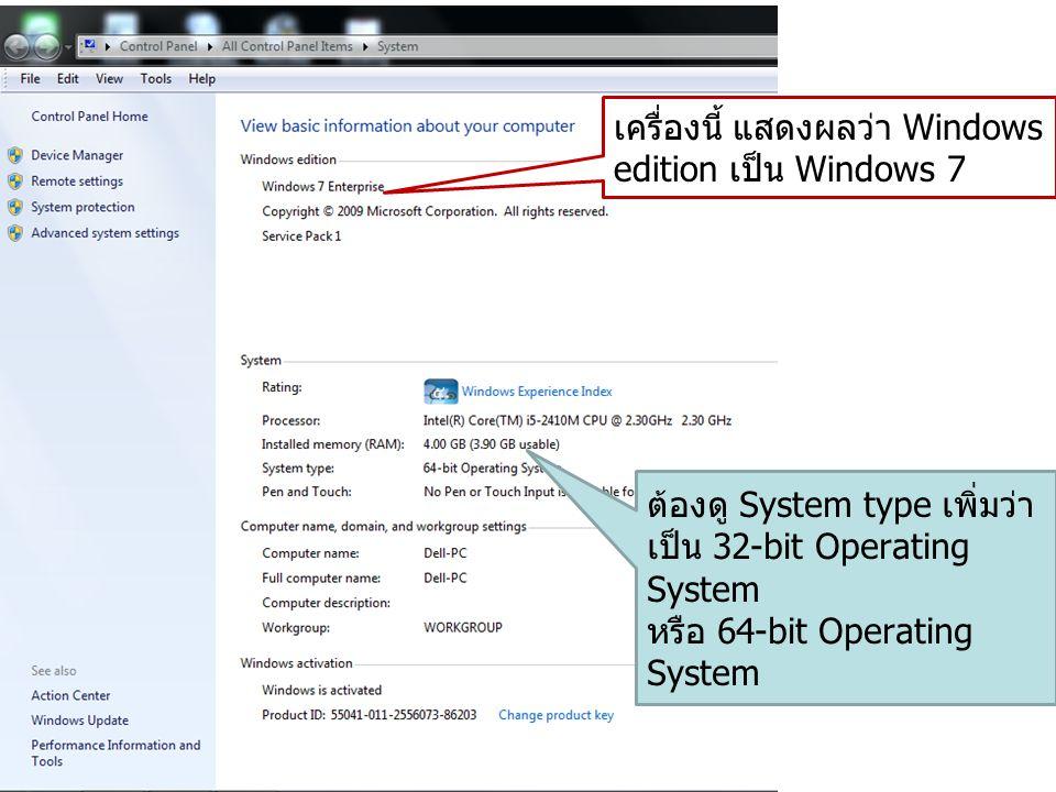 ต้องดู System type เพิ่มว่า เป็น 32-bit Operating System หรือ 64-bit Operating System เครื่องนี้ แสดงผลว่า Windows edition เป็น Windows 7