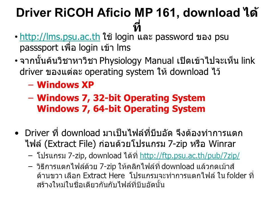 Driver RiCOH Aficio MP 161, download ได้ ที่ http://lms.psu.ac.th ใช้ login และ password ของ psu passsport เพื่อ login เข้า lms http://lms.psu.ac.th จ
