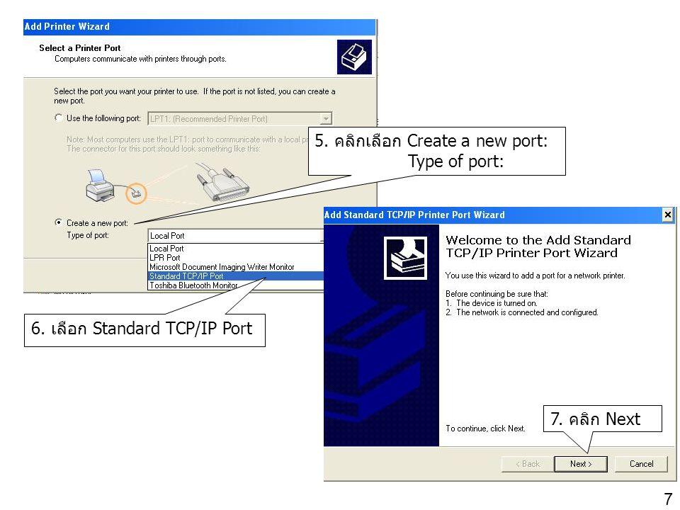 5. คลิกเลือก Create a new port: Type of port: 6. เลือก Standard TCP/IP Port 7. คลิก Next 7