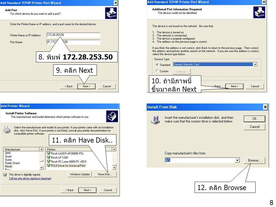 9. คลิก Next 8. พิมพ์ 172.28.253.50 10. ถ้ามีภาพนี้ ขึ้นมาคลิก Next 11. คลิก Have Disk.. 12. คลิก Browse 8