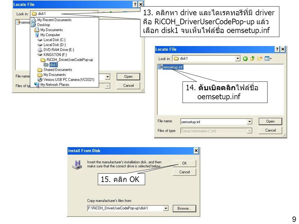 13. คลิกหา drive และไดเรคทอรีที่มี driver คือ RiCOH_DriverUserCodePop-up แล้ว เลือก disk1 จนเห็นไฟล์ชื่อ oemsetup.inf 14. ดับเบิลคลิกไฟล์ชื่อ oemsetup