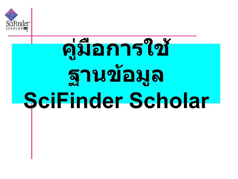 คู่มือการใช้ ฐานข้อมูล SciFinder Scholar