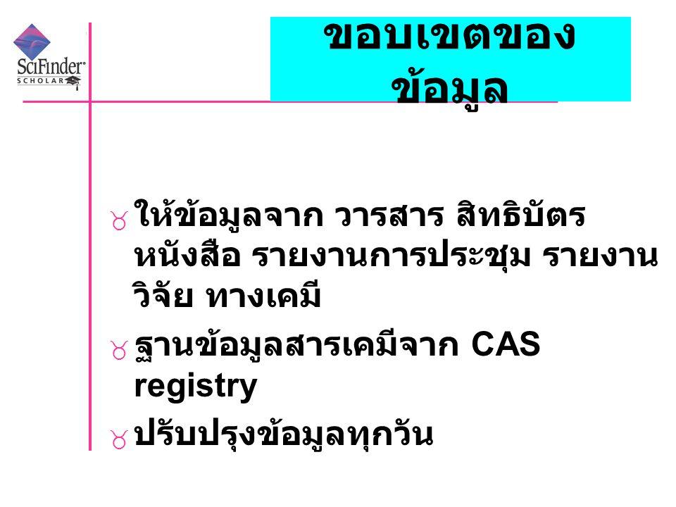 ขอบเขตของ ข้อมูล  ให้ข้อมูลจาก วารสาร สิทธิบัตร หนังสือ รายงานการประชุม รายงาน วิจัย ทางเคมี  ฐานข้อมูลสารเคมีจาก CAS registry  ปรับปรุงข้อมูลทุกวัน