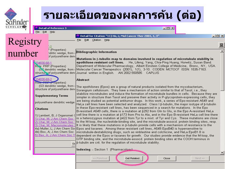 รายละเอียดของผลการค้น (ต่อ) Registry number