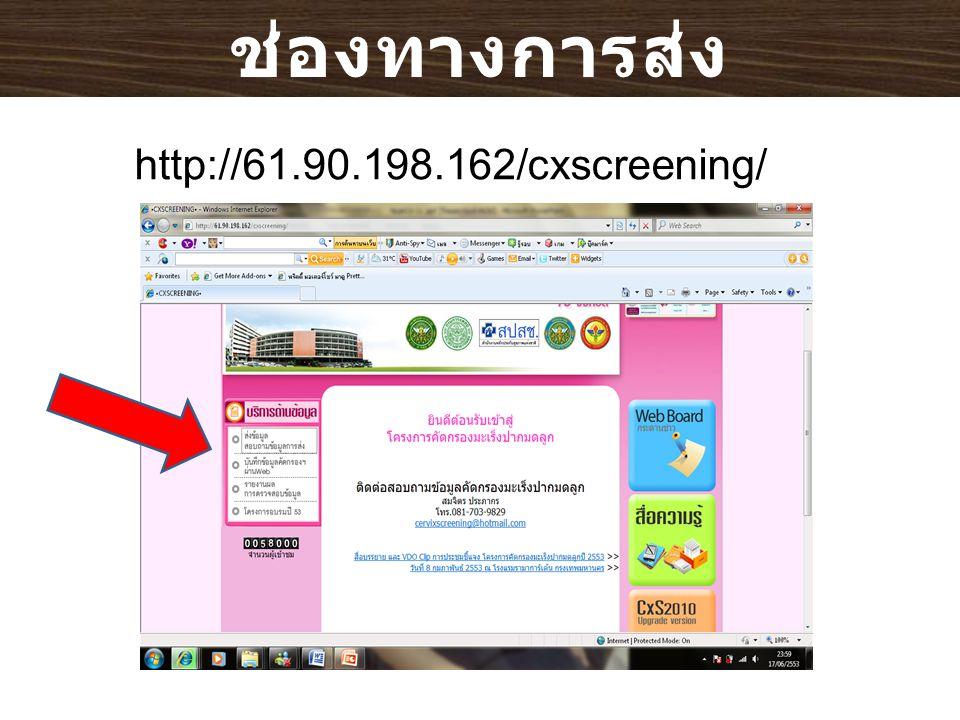 ช่องทางการส่ง http://61.7.255.4/papsend.php แนบไฟล์ p หรือ v ส่งที่นี่ค่ะ