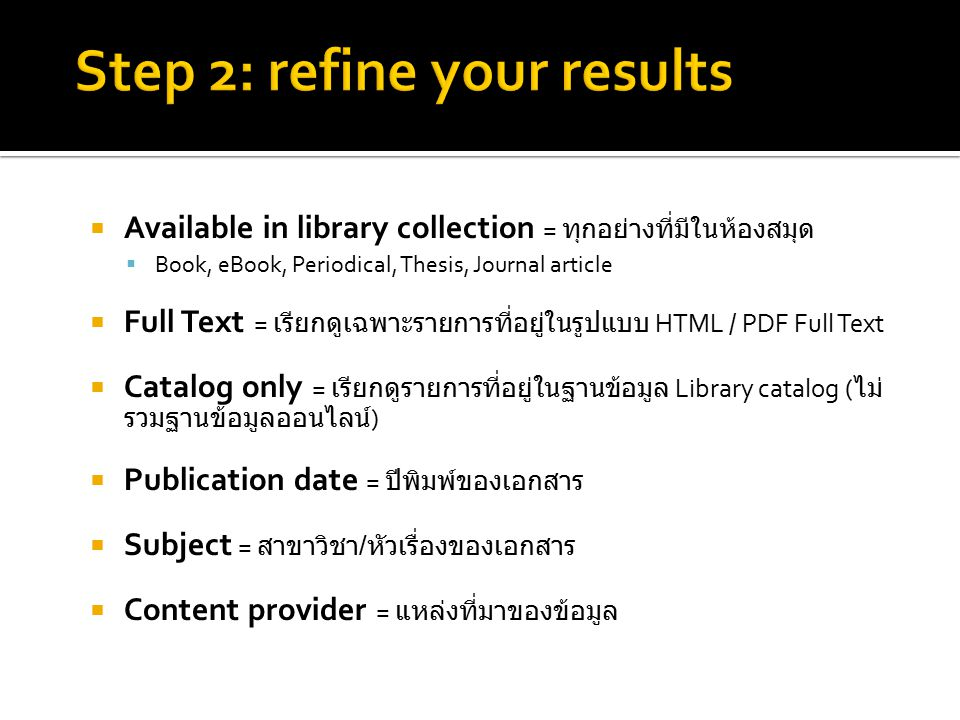  Book  > retrieve catalog item  eBook  > eBook Full Text / Download Offline  Academic Journal  > Download PDF Full Text / Full Text through LinkSource