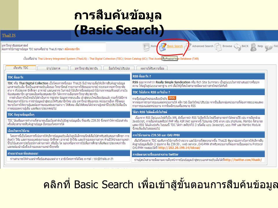 การสืบค้นข้อมูล (Basic Search) คลิกที่ Basic Search เพื่อเข้าสู้ขั้นตอนการสืบค้นข้อมูลวิทยานิพนธ์