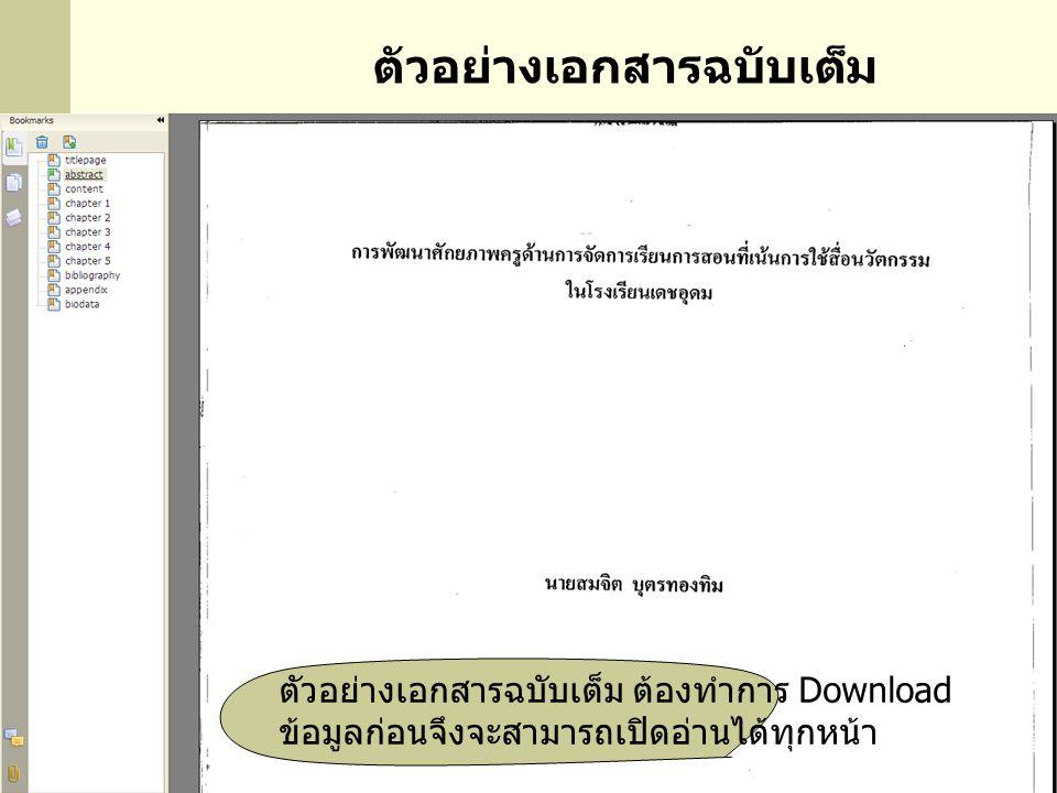 ตัวอย่างเอกสารฉบับเต็ม ตัวอย่างเอกสารฉบับเต็ม ต้องทำการ Download ข้อมูลก่อนจึงจะสามารถเปิดอ่านได้ทุกหน้า