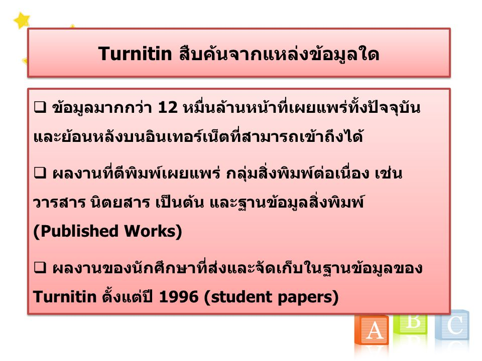 extract matching documents manuscript or article submitted to iParadigms computer transforms manuscript to digital fingerprint student papers or client node books, journals, newspapers copy of internet next slide การทำงานของ Turnitin สืบค้นจากเอกสารทั้งหมด
