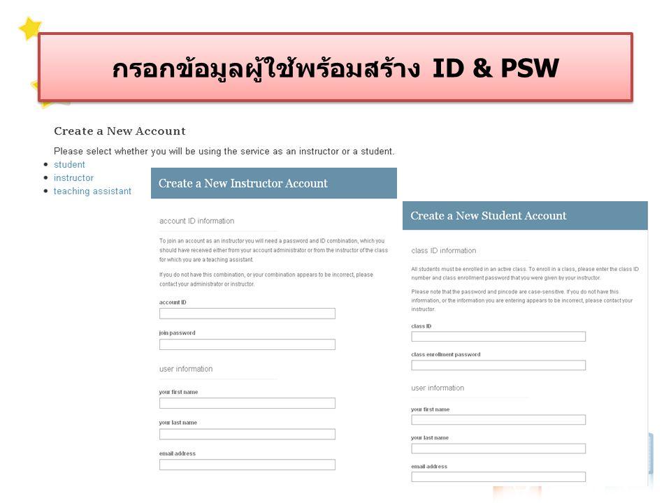 กรอกข้อมูลผู้ใช้พร้อมสร้าง ID & PSW