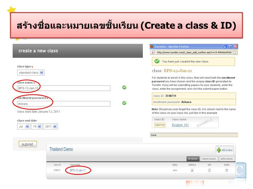 สร้างชื่อและหมายเลขชั้นเรียน (Create a class & ID)