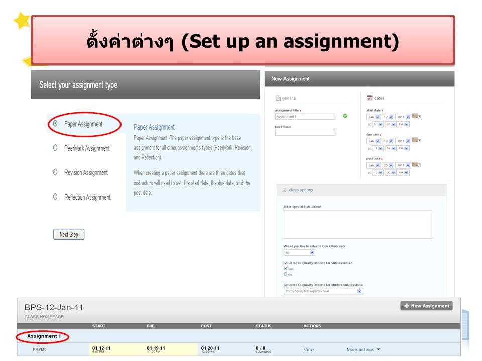 ตั้งค่าต่างๆ (Set up an assignment)