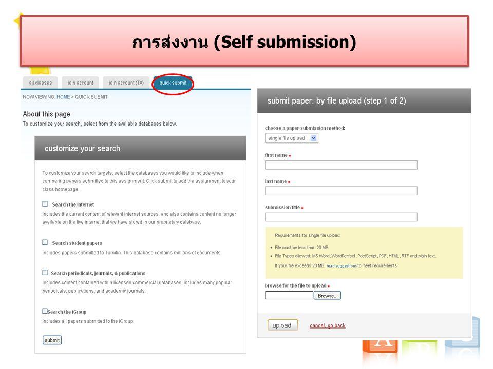 การส่งงาน (Self submission)