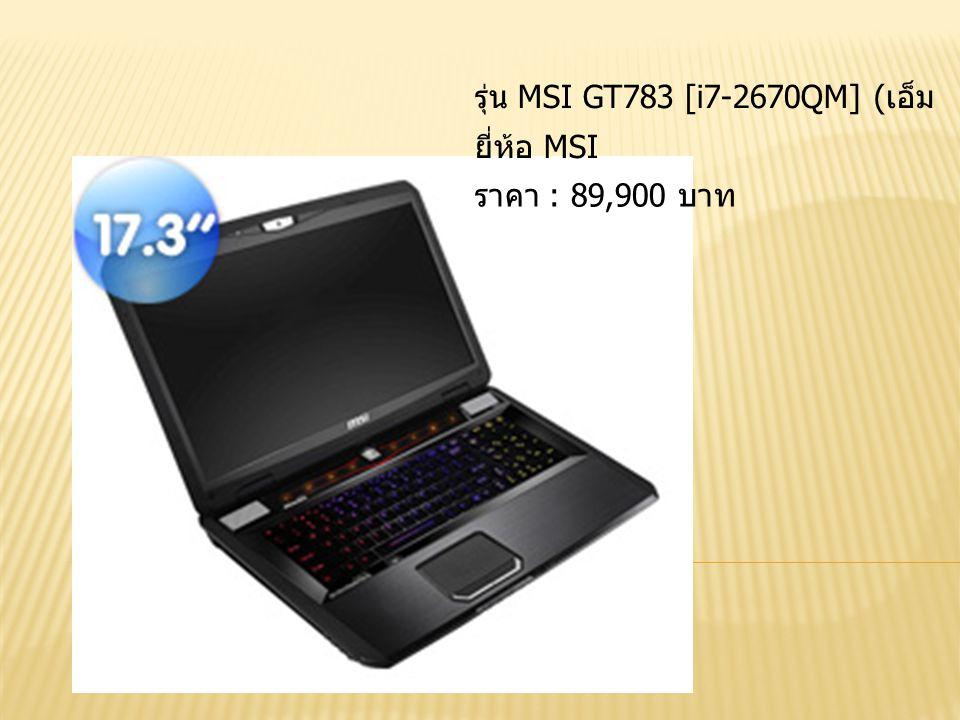 รุ่น MSI GT783 [i7-2670QM] ( เอ็ม ยี่ห้อ MSI ราคา : 89,900 บาท