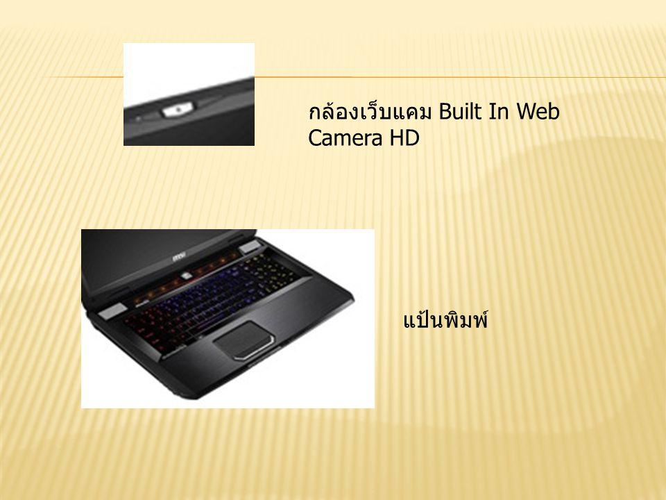 กล้องเว็บแคม Built In Web Camera HD แป้นพิมพ์