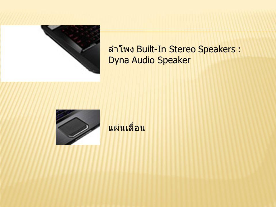 ลำโพง Built-In Stereo Speakers : Dyna Audio Speaker แผ่นเลื่อน