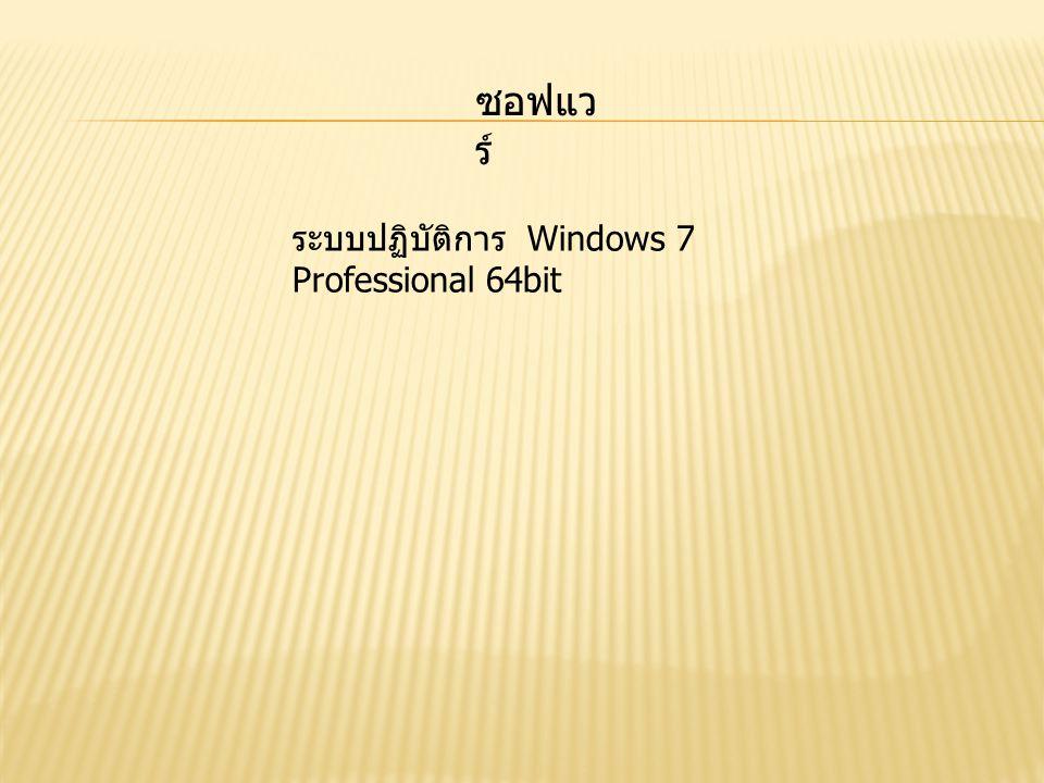 ซอฟแว ร์ ระบบปฏิบัติการ Windows 7 Professional 64bit