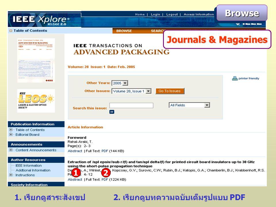 1. เรียกดูสาระสังเขป2. เรียกดูบทความฉบับเต็มรูปแบบ PDF BrowseBrowse Journals & Magazines 12
