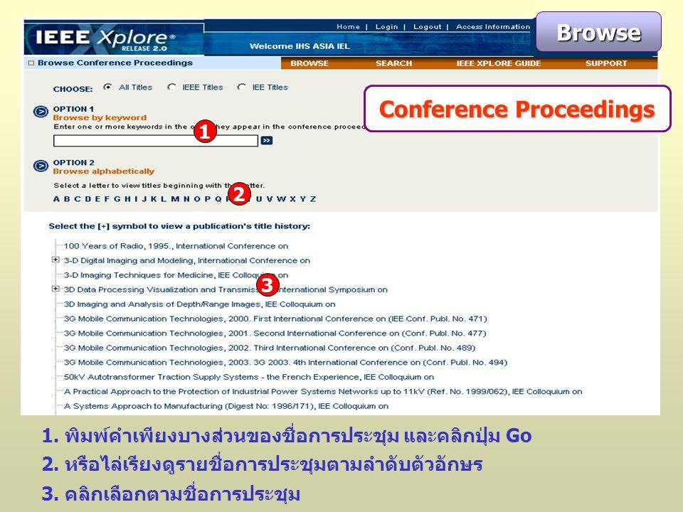 Conference Proceedings 1. พิมพ์คำเพียงบางส่วนของชื่อการประชุม และคลิกปุ่ม Go 3.