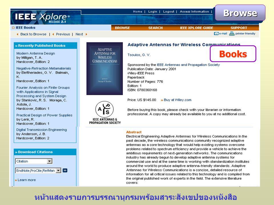 Books BrowseBrowse หน้าแสดงรายการบรรณานุกรมพร้อมสาระสังเขปของหนังสือ
