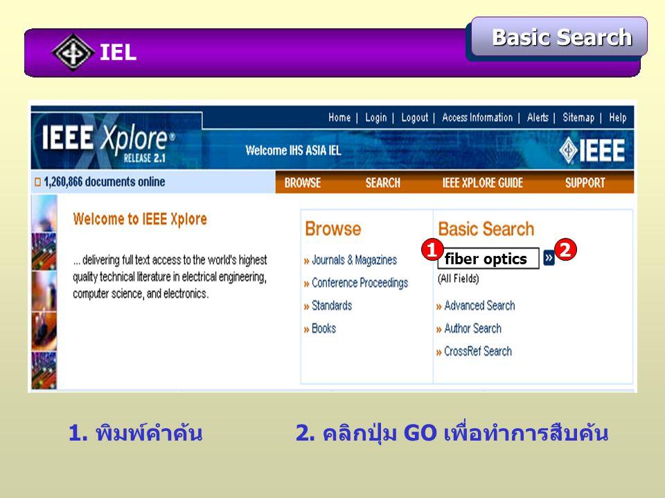 Basic Search Basic Search 1. พิมพ์คำค้น2. คลิกปุ่ม GO เพื่อทำการสืบค้น fiber optics IEL 12