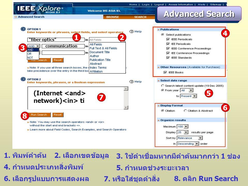 Advanced Search 1. พิมพ์คำค้น 3. ใช้คำเชื่อมหากมีคำค้นมากกว่า 1 ช่อง 4.