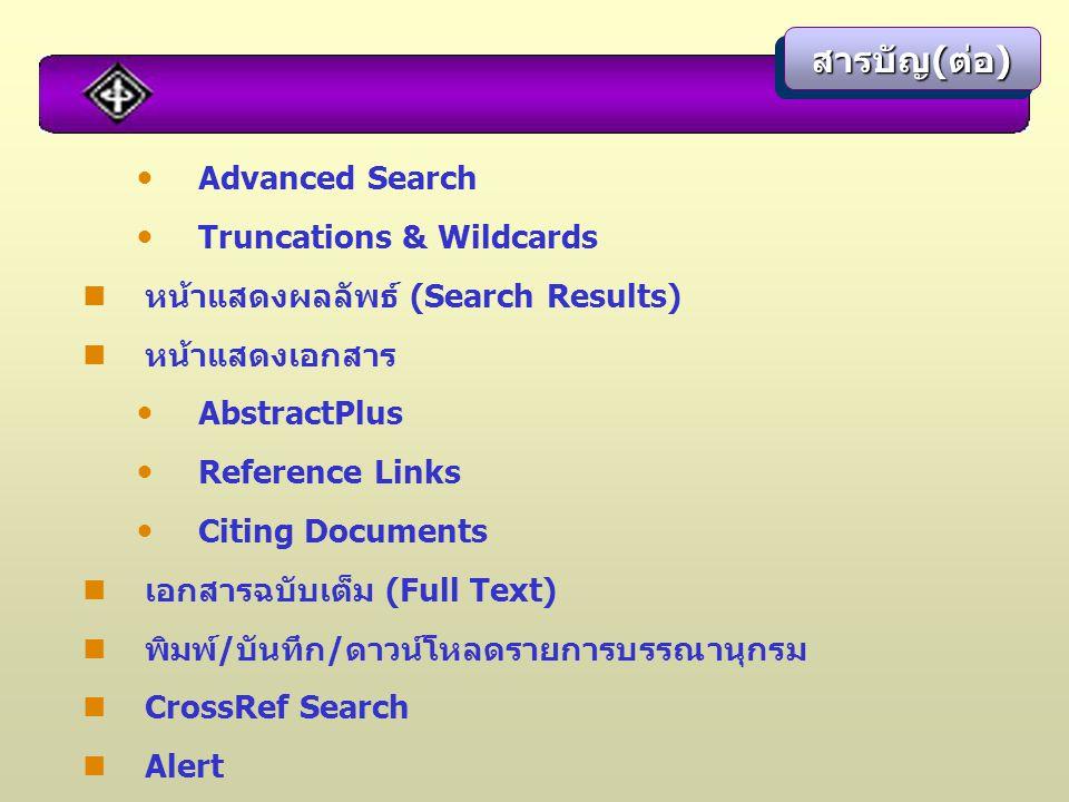 สารบัญ(ต่อ)สารบัญ(ต่อ) Advanced Search Truncations & Wildcards หน้าแสดงผลลัพธ์ (Search Results) หน้าแสดงเอกสาร AbstractPlus Reference Links Citing Documents เอกสารฉบับเต็ม (Full Text) พิมพ์/บันทึก/ดาวน์โหลดรายการบรรณานุกรม CrossRef Search Alert