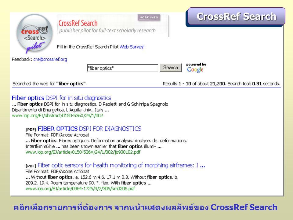 คลิกเลือกรายการที่ต้องการ จากหน้าแสดงผลลัพธ์ของ CrossRef Search CrossRef Search