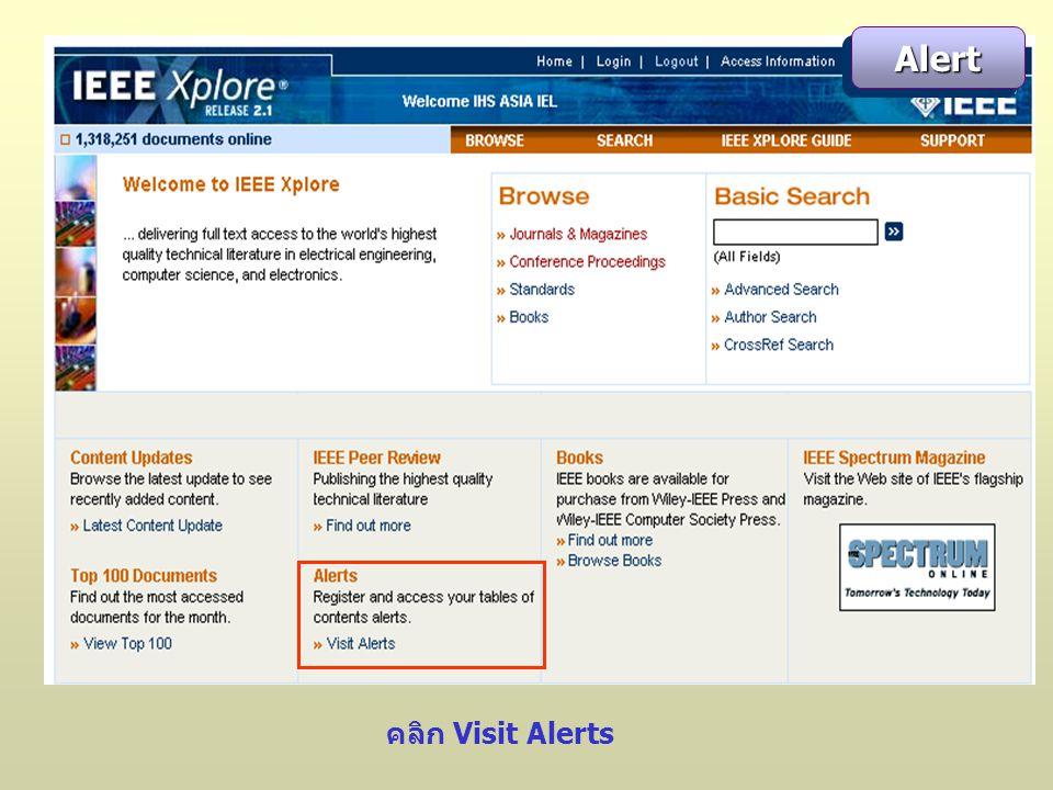 AlertAlert คลิก Visit Alerts