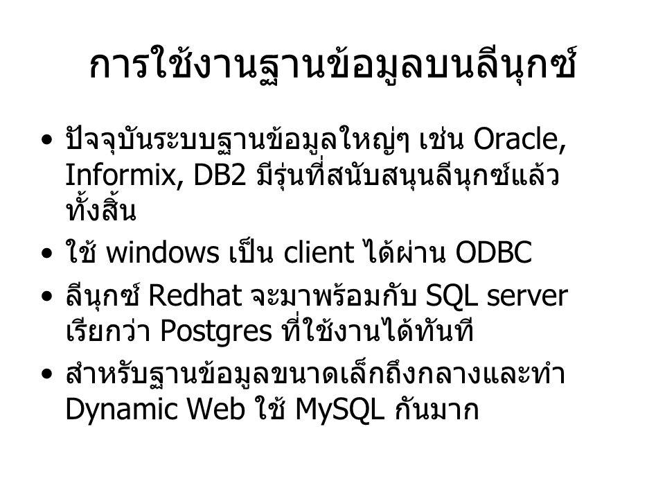 การใช้งานฐานข้อมูลบนลีนุกซ์ ปัจจุบันระบบฐานข้อมูลใหญ่ๆ เช่น Oracle, Informix, DB2 มีรุ่นที่สนับสนุนลีนุกซ์แล้ว ทั้งสิ้น ใช้ windows เป็น client ได้ผ่าน ODBC ลีนุกซ์ Redhat จะมาพร้อมกับ SQL server เรียกว่า Postgres ที่ใช้งานได้ทันที สำหรับฐานข้อมูลขนาดเล็กถึงกลางและทำ Dynamic Web ใช้ MySQL กันมาก