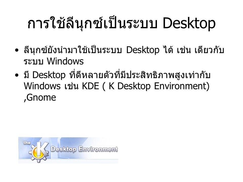 การใช้ลีนุกซ์เป็นระบบ Desktop ลีนุกซ์ยังนำมาใช้เป็นระบบ Desktop ได้ เช่น เดียวกับ ระบบ Windows มี Desktop ที่ดีหลายตัวที่มีประสิทธิภาพสูงเท่ากับ Windows เช่น KDE ( K Desktop Environment),Gnome