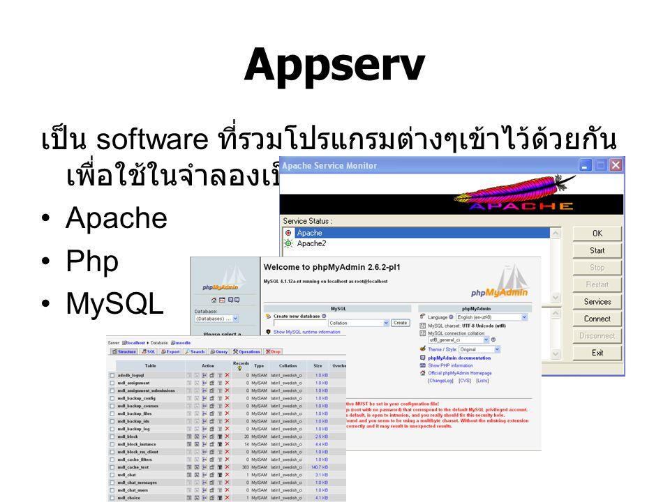 Appserv เป็น software ที่รวมโปรแกรมต่างๆเข้าไว้ด้วยกัน เพื่อใช้ในจำลองเป็น Server Apache Php MySQL