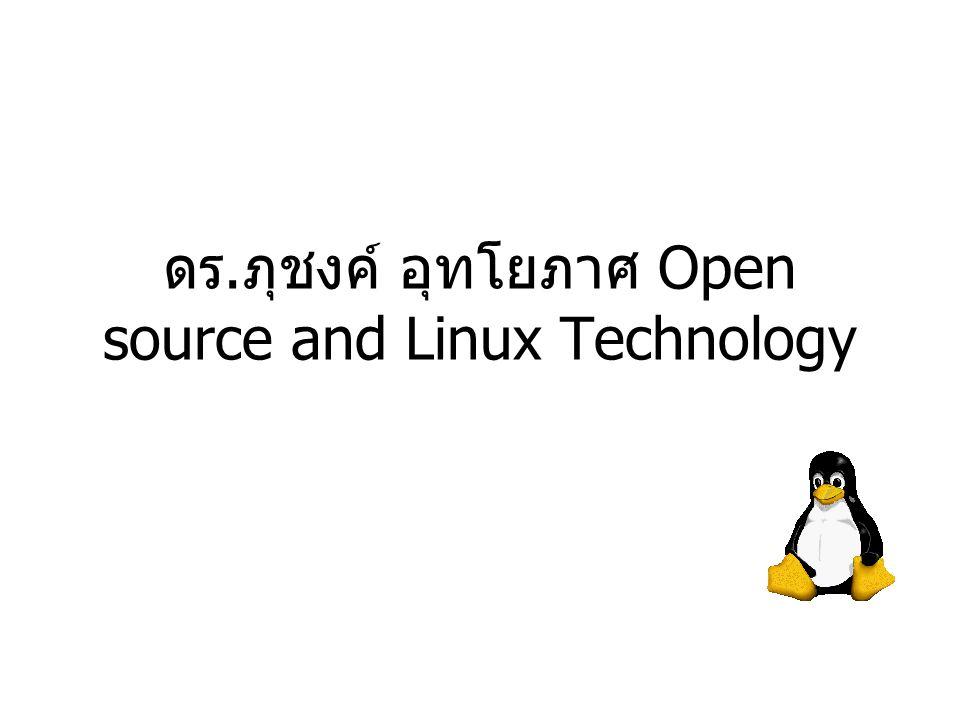 ดร. ภุชงค์ อุทโยภาศ Open source and Linux Technology