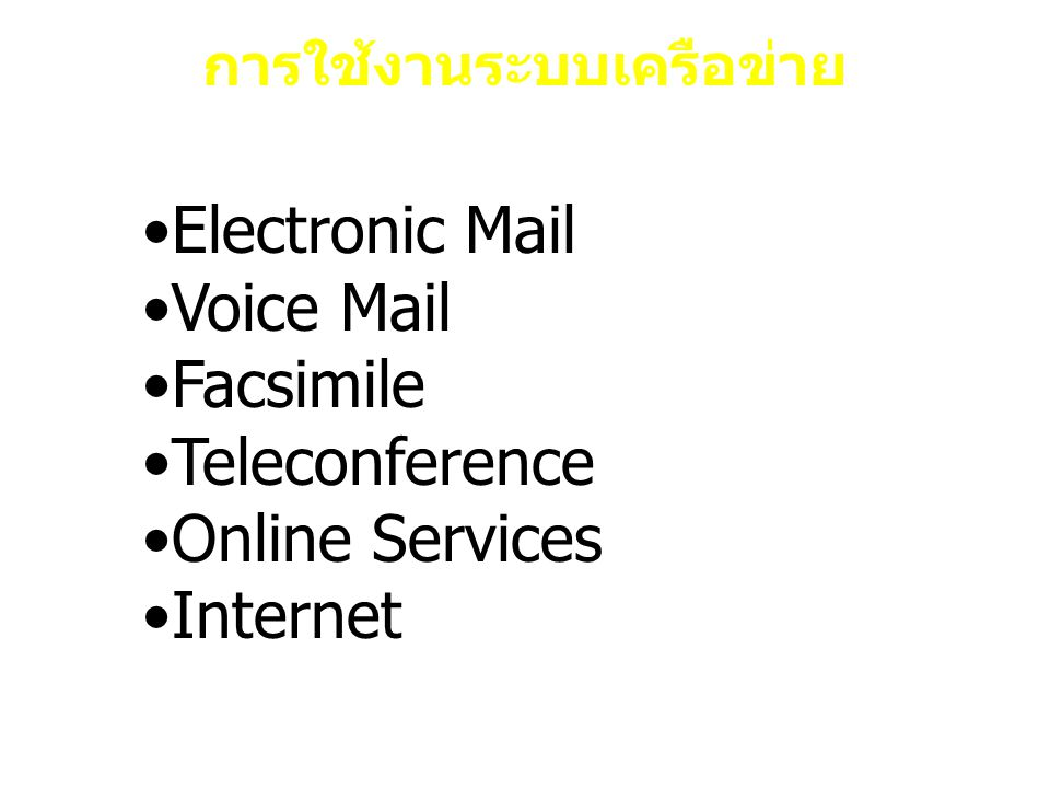 Electronic Mail Voice Mail Facsimile Teleconference Online Services Internet การใช้งานระบบเครือข่าย