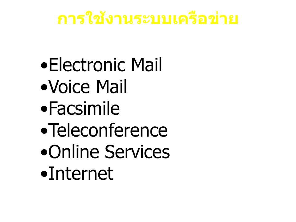 Electronic Mail Voice Mail Facsimile Teleconference Online Services Internet การใช้งานระบบเครือข่าย
