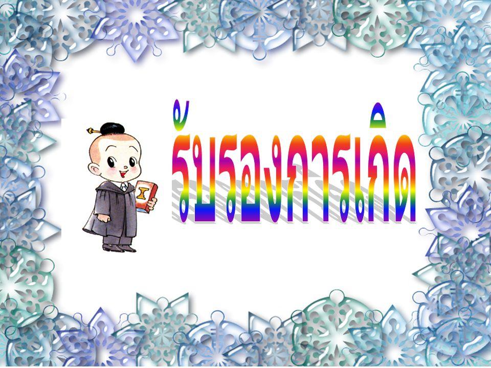 www.themegallery.com Company Logo 1.การขอหนังสือรับรองการเกิด ตามมาตรา 20/1 2.