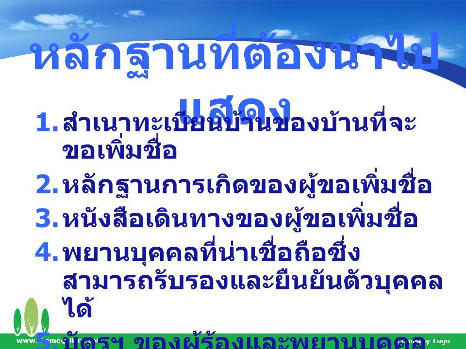 www.themegallery.com Company Logo หลักฐานฯ กรณีมีเหตุจำเป็นฯ 1.