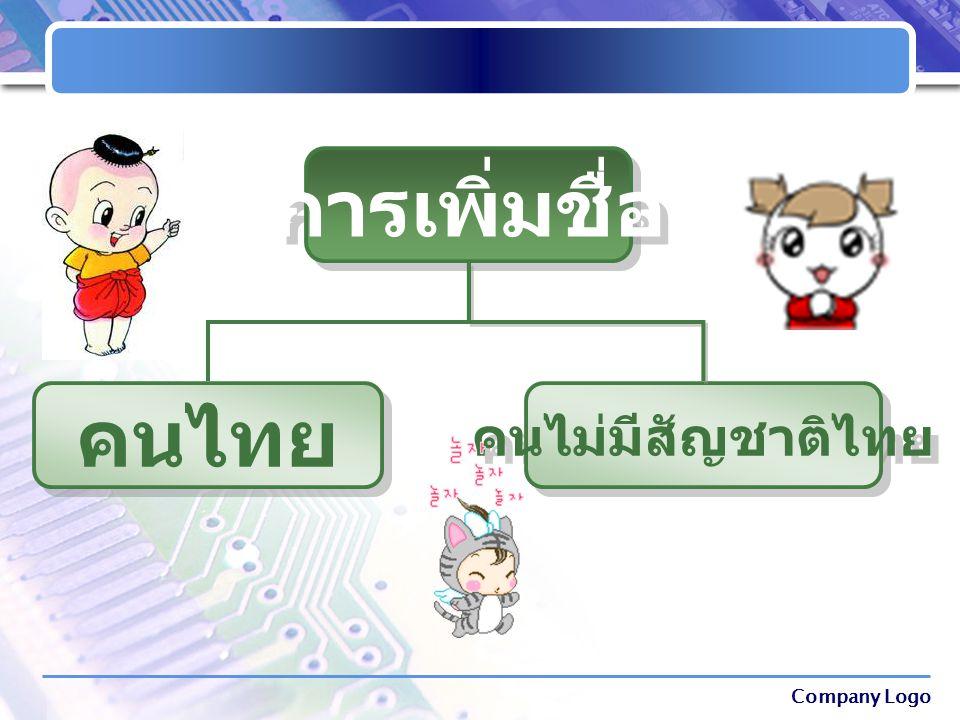 LOGO การเพิ่มชื่อคนไทย เกิดในไทย เกิดต่างประเทศ