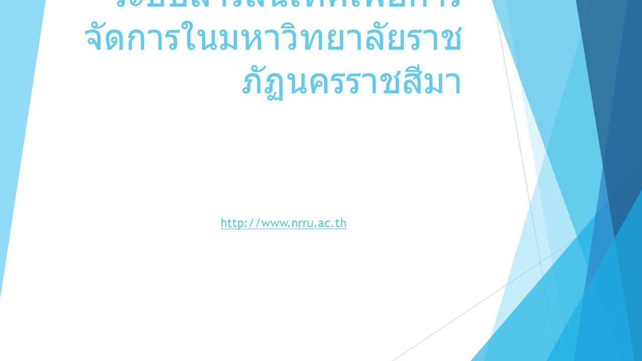 ระบบสารสนเทศเพื่อการ จัดการในมหาวิทยาลัยราช ภัฏนครราชสีมา http://www.nrru.ac.th