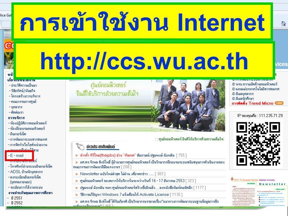 http://ccs.wu.ac.th การเข้าใช้งาน Internet
