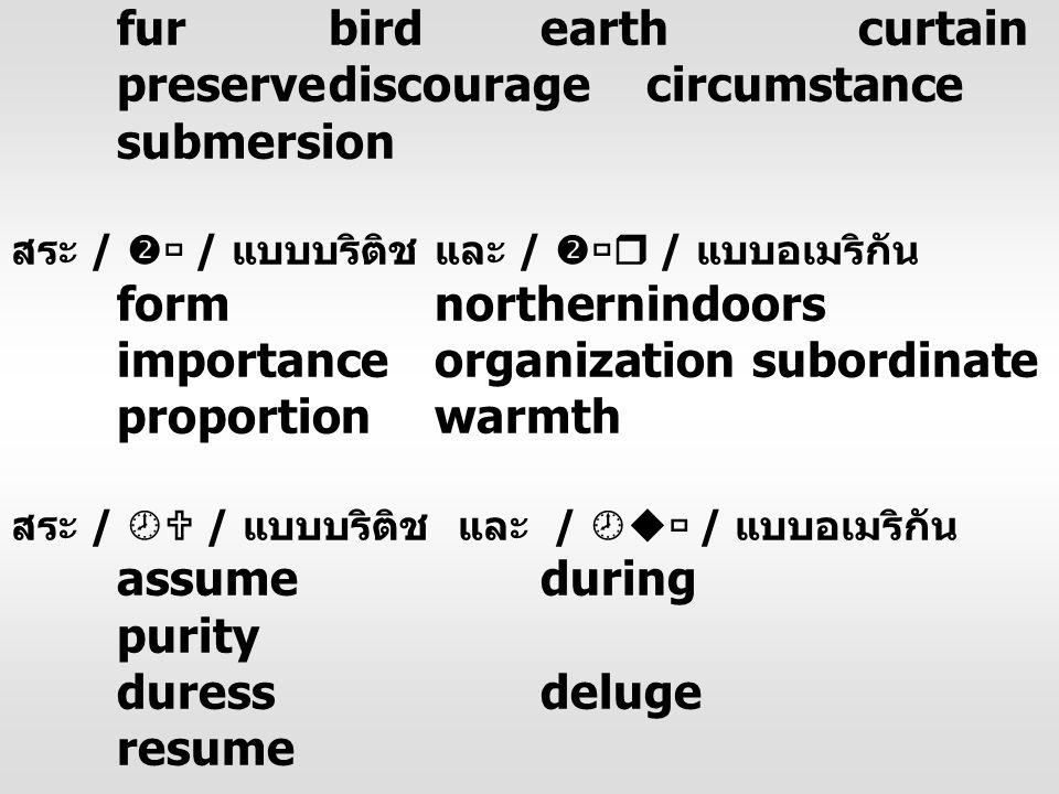 สระ /  / แบบบริติช และ /  / แบบอเมริกัน furbirdearthcurtain preservediscouragecircumstance submersion สระ /  / แบบบริติช และ /  / แบบอเมริกั