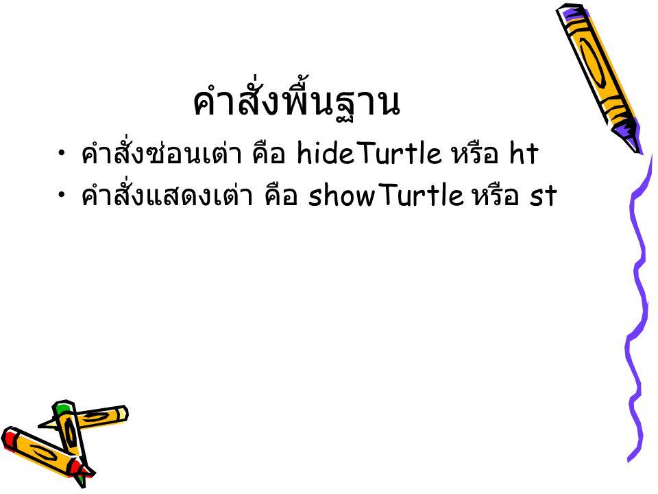 คำสั่งพื้นฐาน คำสั่งซ่อนเต่า คือ hideTurtle หรือ ht คำสั่งแสดงเต่า คือ showTurtle หรือ st