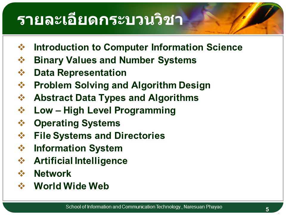 6 School of Information and Communication Technology., Naresuan Phayao เกณฑ์การวัดและประเมินผล  Lecture60 %  Midterm30 %  Final30 %  Lab40 %  QUIZ30 %  Class Admission10 %