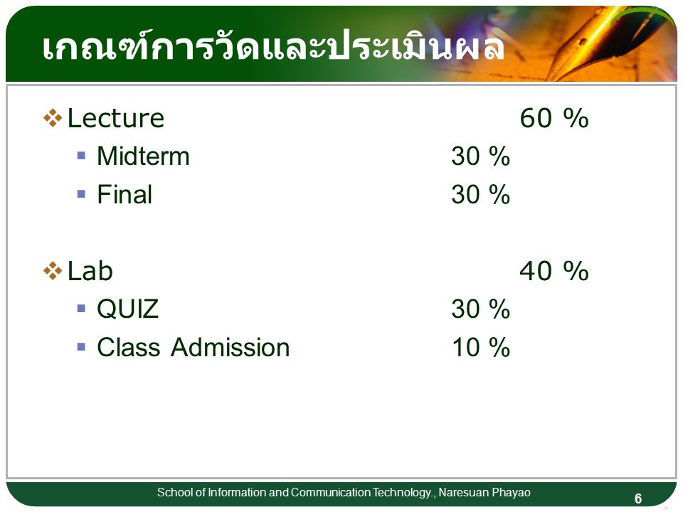 6 School of Information and Communication Technology., Naresuan Phayao เกณฑ์การวัดและประเมินผล  Lecture60 %  Midterm30 %  Final30 %  Lab40 %  QUI