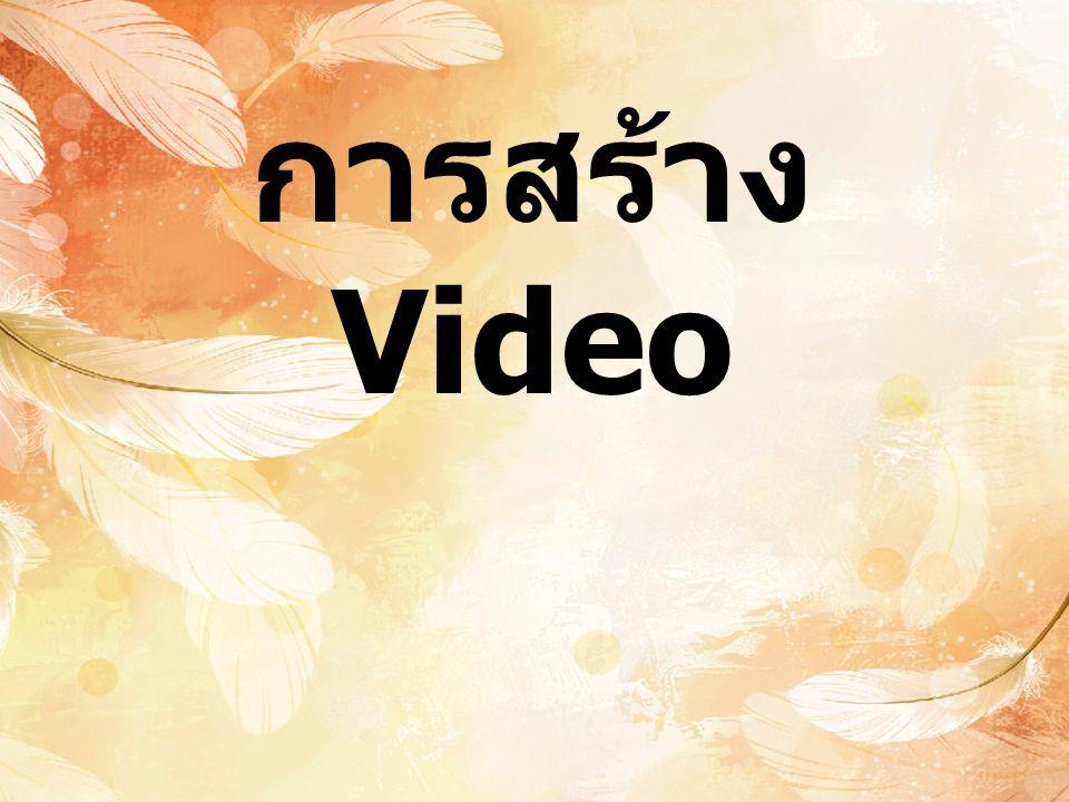 การสร้าง Video